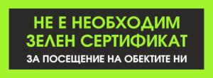 Врати Варна - Зелен сертификат